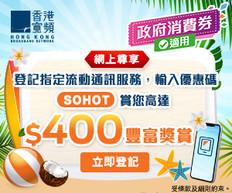 【香港寬頻HKBN 手機計劃優惠】網上登記指定流動通訊服務,輸入優惠碼,拎走總值高達$400賬額回贈及KFC電子禮券 (優惠至2021年8月15日)