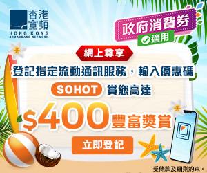 hkbn-mobileplan-aug2021-promo-banner