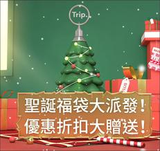 【Trip.com 聖誕送大禮優惠】新用戶預訂酒店的用戶可領取 8% 酒店優惠代碼  (優惠到12月31日)