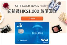 【Citi Cach Back信用卡2019優惠】- 申請Citi Cash Back信用卡出新機皇享高達HK$2000簽賬回贈