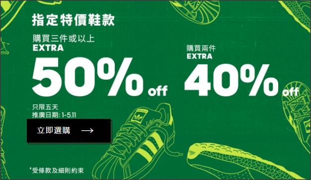 adidas-nov2020-promo-banner