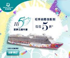《星夢郵輪 Dream Cruises 優惠》立即預訂郵輪住宿即享5折優惠  (優惠至2021年10月18日)