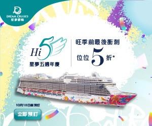 Dream-Cruises-oct2021-promo-banner