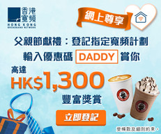 【香港寬頻 HKBN 光纖寬頻 父親節優惠】可享共高達$1300賬額回贈及Pacific Coffee電子咖啡券 (優惠至2020年6月21日)