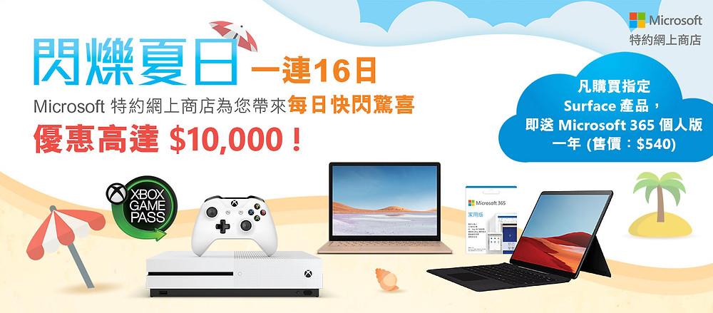 Microsoft-may2020-promo-banner