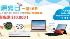 【Microsoft微軟 優惠】- 購買指定Surface產品即送Microsoft 365個人版1年(價值HK$540) (優惠至2020年6月30日)