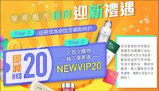 《Bonjour卓悅優惠》-  新會員首次購物滿HK$500 即減HK$20