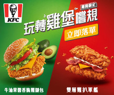 《KFC 優惠》- 滿滿牛油果香vs啖啖都係肉味兩款新口味挑戰你味覺!即刻一齊黎玩轉嚐規!(優惠至2021年5月5日)