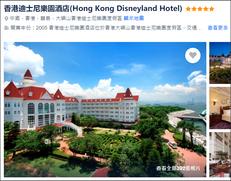 【Trip.com 優惠】預約香港迪士尼樂園酒店標準客房一晚低至HK$800 以MOX Card預訂可享額外高達5% 超級CashBack (優惠到2021年1月30日)