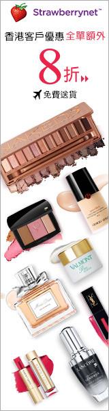 【StrawberryNet 聖誕優惠】- 大量精選化妝產品 以優惠價發售+香港地區更可享額外8折 (優惠至2020年12月20日)