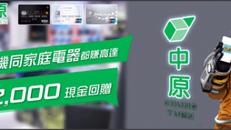 【WeWa 銀聯卡x中原電器優惠】- 優惠高達$2,000現金回贈 仲可以賺迎新$500現金回贈 (優惠到2020年4月30日)