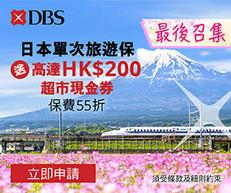 【DBS 星展旅遊保險 8月優惠】- 單次旅遊保險55折及全年旅遊仲有6折 (優惠到8月31日)
