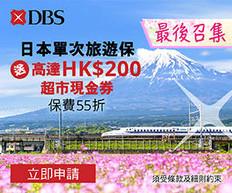 【DBS 星展旅遊保險 1月優惠】- 2至3人投保單次旅遊保金計劃可享HK$100超市禮券 (優惠到20年1月31日)