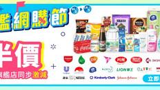【百佳超級市場新年優惠】超過20個人氣品牌旗艦店 過百品牌同時進行激減+低至半價 (優惠至2021年3月18日)