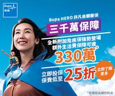 【Bupa Hero 非凡自願醫保優惠】- 投保Bupa Hero 非凡自願醫保計劃 低至25折+可享高達3千萬保障 (優惠至2021年4月30日)