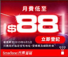 【SmarTone 光纖寬頻優惠】100M月費只需 $88+免安裝費及首次搬運費 (優惠至19年6月5日)
