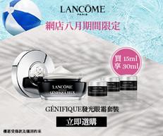 【Lancome 優惠】- 限定皇牌小黑瓶套裝: 把握機會選購皇牌發光眼霜套裝尊享買 15ML享30ML及免運費 (優惠到2021年8月31日)