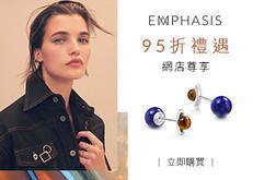 《EMPHASIS 長期九五折優惠》- 購買任何貨品可享95折 (優惠至2021年12月31日)