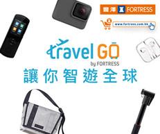 《Fortress豐澤 Travel GO優惠》- 精選旅行用品低至 5折