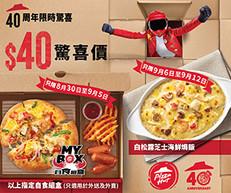 《PizzaHut 優惠》- $40 就歎到指定自食組盒 (千島海鮮迷你批+意式迷你腸拼脆薯格) (優惠至2021年9月5日)