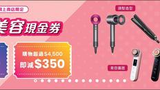 【J SELECT 優惠】全網產品單一消費滿HK$200 即減HK$150 & Dyson吸塵機 風筒 冷暖機 空氣清新機可享88折 (優惠至2021年5月31日)