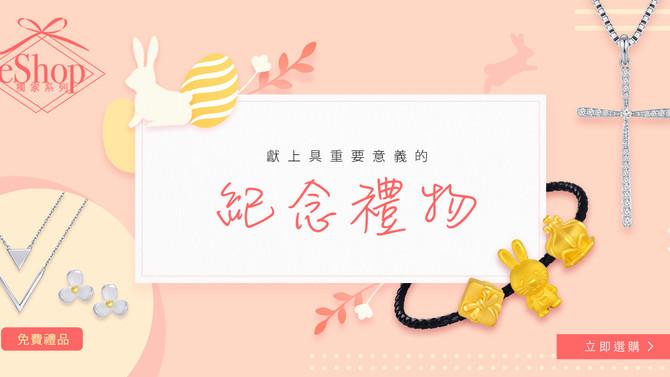 【MaBelle 優惠】購物滿$2000免費送925純銀首飾 (優惠到2021年4月30日)