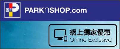 parknshop-free-ticket-promo