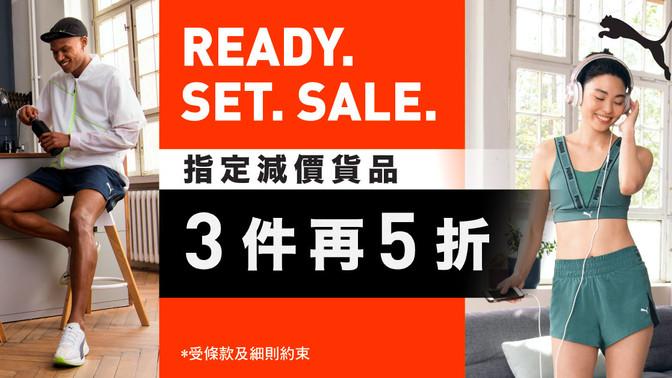 《Puma 優惠》- 購買指定減價貨品 滿2件可享額外7折 3件可享額外5折 (優惠至2021年8月8日)