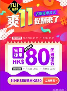 《Bonjour卓悅 優惠》 - 用HK$ 50 買HK$ 80現金劵 (優惠至2018年11月5日)