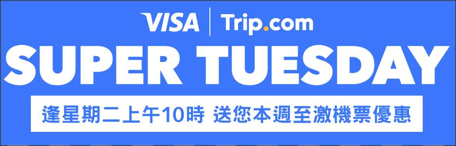 tripcom-visa-promo