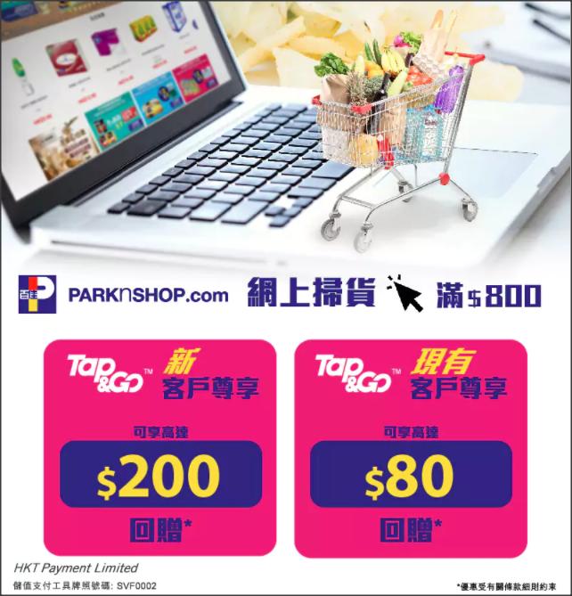 parknshop-tapngo-promo