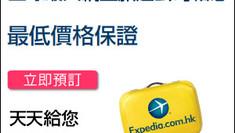 2017 Expedia 10% 酒店折扣代碼 又黎喇!!