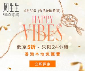 chowsangsang-sept2021-promo-banner-2
