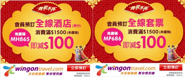 wing-on-feb-2018-promo-banner