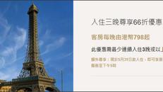 【澳門巴黎人酒店 優惠】 - 入住三晚尊享66折 套房由$798起 (優惠至2020年12月31日)