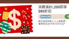 【百佳超級市場 優惠】消費滿$1,200即享$80折扣 (優惠至19年12月26日)