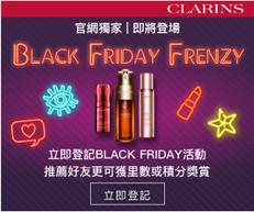 【ClarinsBlack Friday優惠】- 登記Black Friday活動即可於Black Friday活動期間憑購物換領額外禮品 (優惠到2020年11月25日)