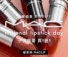 【M.A.C 優惠】- 購買任何產品即可自選子彈唇膏乙支 (優惠至2021年7月29日)