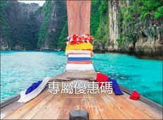 【Onyx 酒店集團優惠】 預訂酒店 低至8折 (優惠到2018年7月31日)