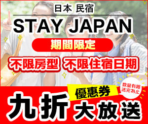 STAYJAPAN-promo-banner