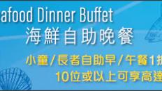 【百佳超級市場 優惠】蟹貝薈海鮮自助餐: 小童/長者自助早餐1扺或自助晚餐2折 (優惠至19年11月30日)