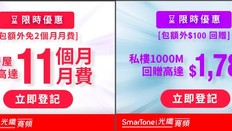 【SmarTone 光纖寬頻優惠】1000M 回贈高達 HK$1780 免高達11個月月費+免安裝費 (優惠至18年5月7日)