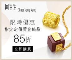 《周生生優惠》- 指定定價黃金飾品可享85折 (優惠至2020年9月30日)