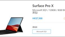 【Microsoft微軟 優惠】- Surface Pro X 預購即送Surface Pro X鍵盤 + AIRSIM無國界上網卡 (優惠至2020年2月23日)
