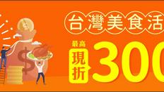 《Klook客路 台灣用戶優惠》- 台灣食品滿TWD500 即減 TWD55 (優惠至20年1月31日)