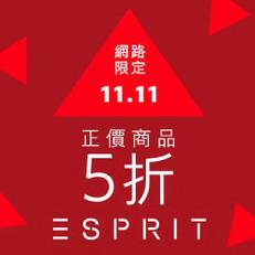 【Esprit 雙11優惠】- 所有貨品5折再額外9折(優惠到11月11日)