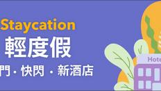 【Trip.com 優惠】Staycation 套票/香港挪亞方舟優惠門票低至51折 (優惠到2021年5月31日)