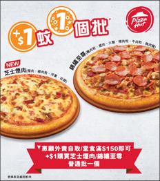 《PizzaHut 優惠》- 外賣自取滿 $150即可以$1換購「芝士煙肉」或「錦繡至尊」 (優惠至2020年12月12日)