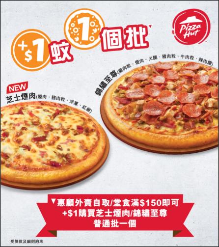 pizzahut-nov2020-promo-banner2