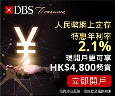 【DBS 開戶優惠】- 晉身星展豐盛理財 可享人民幣網上定存特惠年利率高達2.1%+網上開戶更可享$4,800現金獎賞 (優惠到2021年2月28日)